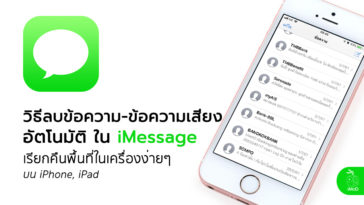 How To Delete Imessage Audio Automatically Ios Cover