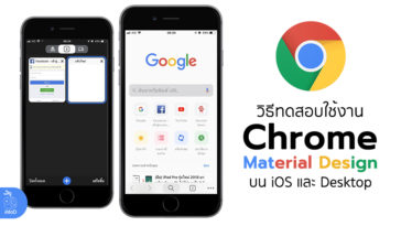 How To Enable Test Material Design Chrome Ios Desktop
