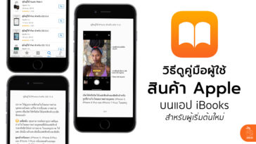 How To Read Apple User Guide In Ibooks