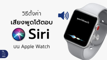 How To Set Siri Voice Feedback Apple Watch