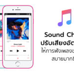 How To Set Sound Check Music Iphone Ipad