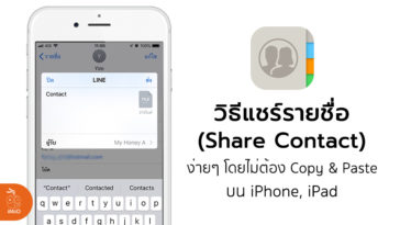 How To Share Contact Iphone Ipad Cover