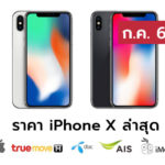 Iphonexpricelist July 2018