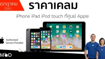 Idevice Replacement Price Aasp Thailand July 2018
