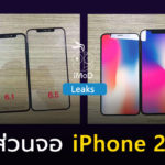 Iphone 2018 Glass Panel Leaks Photo Cover