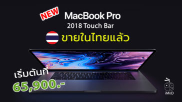 Macbook Pro 2018 Th Released Cover 1