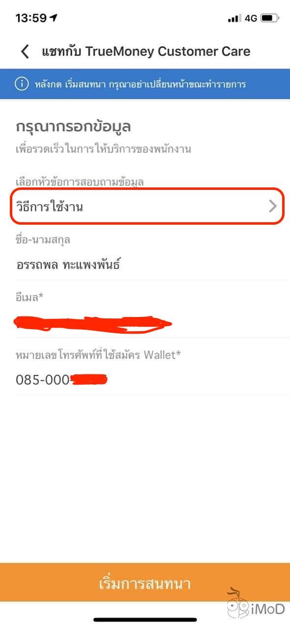 True Money Chat 24hr 3