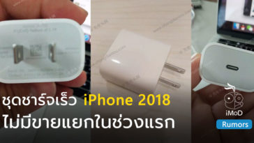 Usb C 18w Packed With New Iphones Not Separately