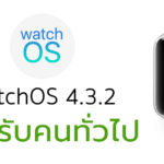 Watchos 4 3 2 Released