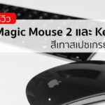 รีวิว Apple Magic Mouse 2 Keyboard Space Gray