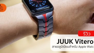 Juuk Vitero Apple Watch Brand Review