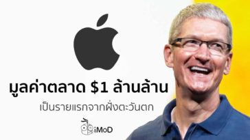 Apple 1 Trillion Market Value Cover