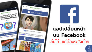 Change Face Quize Facebook App Access User Information