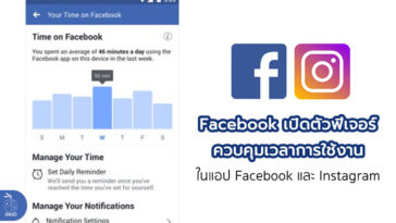 Facebook Announc Screen Time Cover