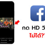 Facebook Iphone Ipad Hd Video Issue