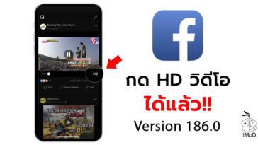 Facebook Iphone Ipad Hd Video Issue Fixed