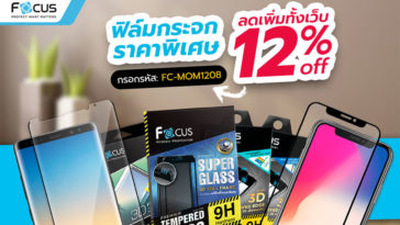 Focus Glass Iphone Discount More 12 Cover
