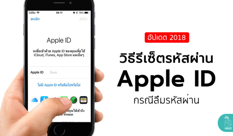 appleid.apple.cơm change password