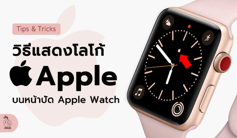 How To Set Apple Logo To Apple Watch Face