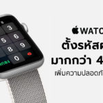 How To Set Apple Watch Passcode More Than 4 Digits
