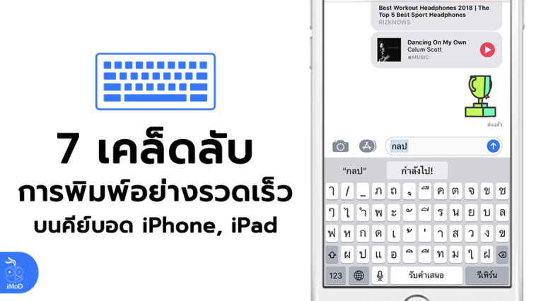 How To Use Iphone Ipad Keyboard Faster