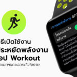 How To Use Power Save Mode Workout