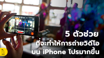 How To Video Shooting On Iphone Professionally