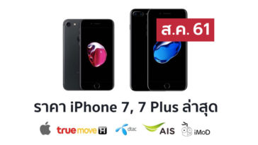 Iphone7pricelist Aug 2018