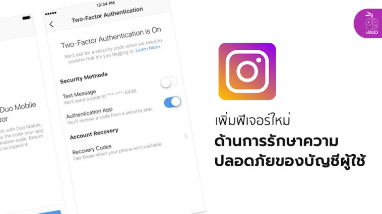 Instagram Add Security Verification Feature