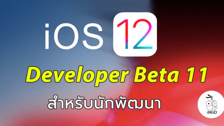 Ios 12 Developer Beta 11 Seed