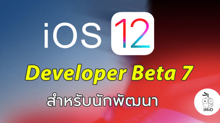 Ios 12 Developer Beta 7 Seed