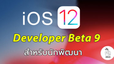 Ios 12 Developer Beta 9 Seed