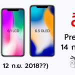 Iphone 2018 Pre Order 14 Sep 2018 Rumors