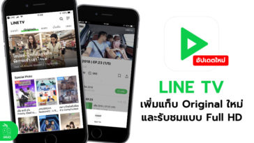 Line Tv Update Hd And Originals Tab