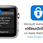 Microsoft Authenticator Publice Preview Applepwatch