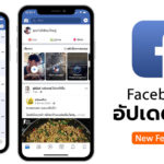 New Feature Facebook Ios Update Early Aug 2018