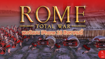 Rome Total War Available For Iphone 23 Aug 2018