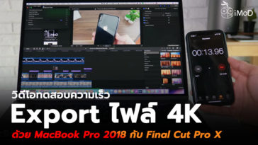 Testing Export 4k Macbook Pro 2018 Core 19 Final Cut Pro