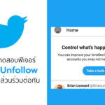 Twitter Test Unfollow Suggestion Feature