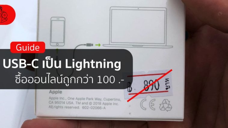 Usb C To Lightning 790 Thb Apple Store Online