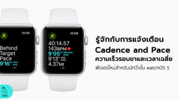 Watch Os 5 Cadence And Pace Alert Feature
