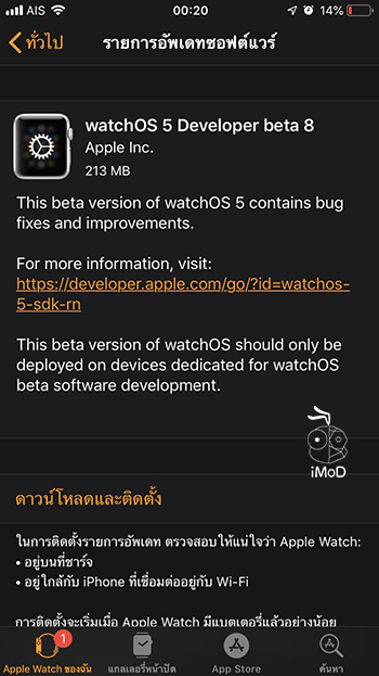 Watchos 5 Beta 8 Developer Seed Update 1