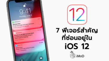 7 Important Change In Ios 12 You Dont Know