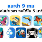 9 Free Iphone Game Play Free Time