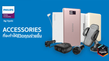 Philips Mobile Accessories By Vgadz