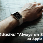 Alway On Screen Patent Apple Watch