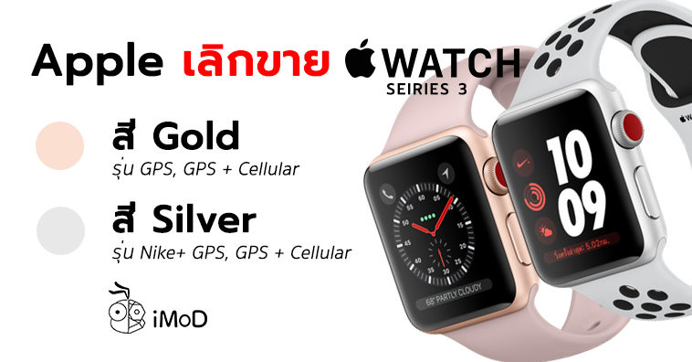Apple Watch Series 3 Aulminium Gold And Silver Color Drop Sell