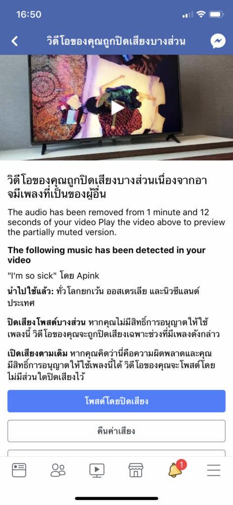 Facbook Music Copyright 1