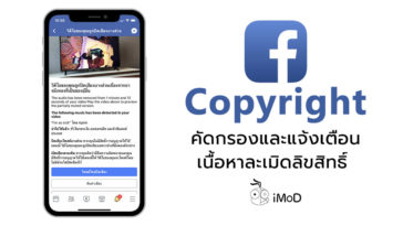 Facbook Music Copyright Upload