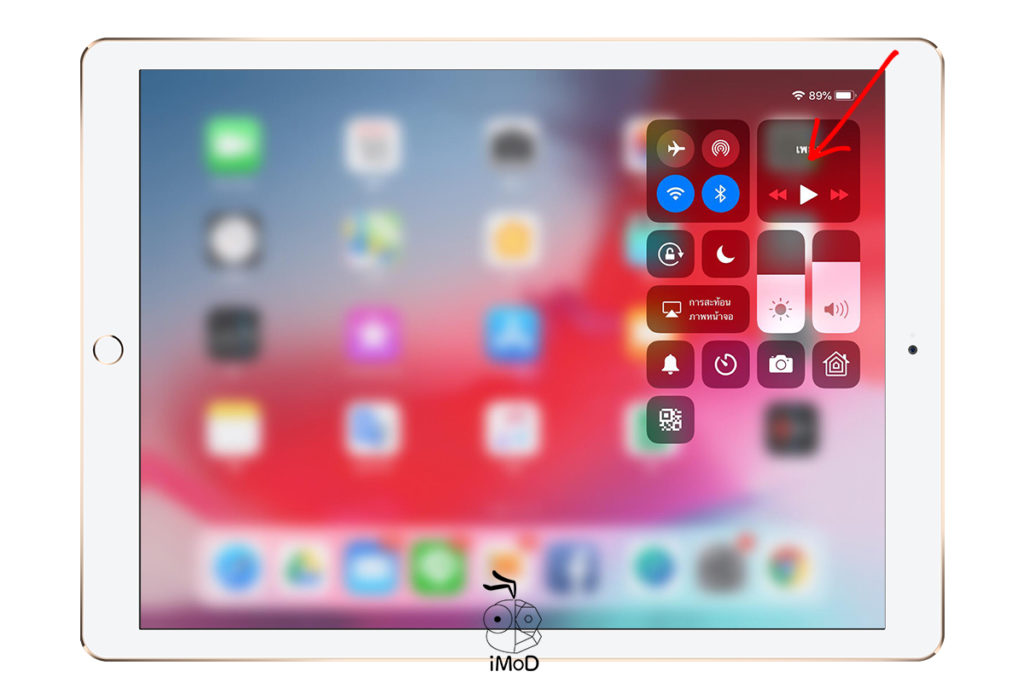 How To Open Control Center And Multitask Ipad Ios 12 2